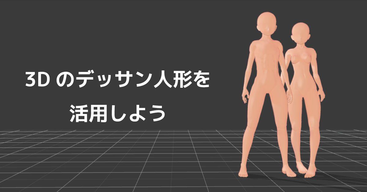 ポーズ資料としてデッサン人形を探しているあなたにおすすめ-3Dデッサン人形のデザインドール