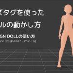 ポーズタグを使ったモデルの動かし方-デザインドールの使い方