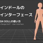 デザインドールのユーザーインターフェース-デザインドールの使い方