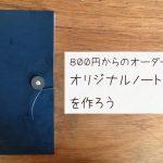 オーダーメイドのクリスマスプレゼントを-オリジナルノート製作ができるお店