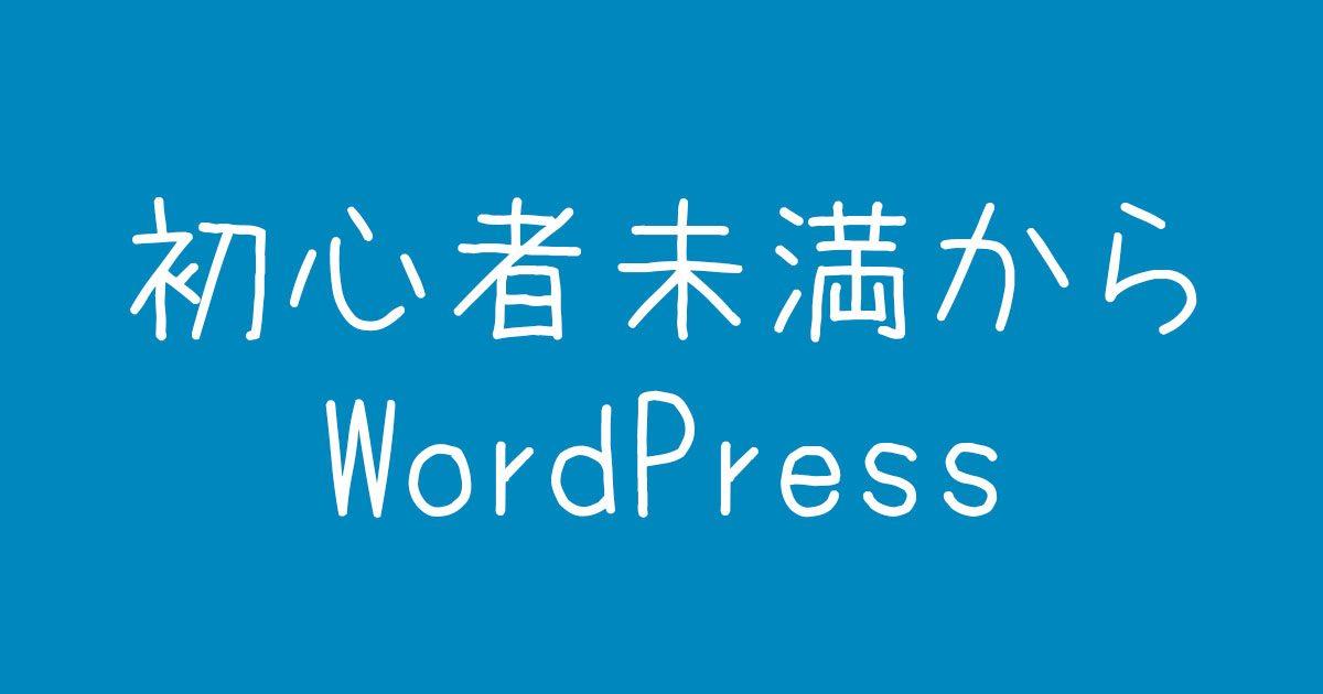 すごいざっくりとプログラミングのアノテーションについて説明-WordPressで始めるWebの世界