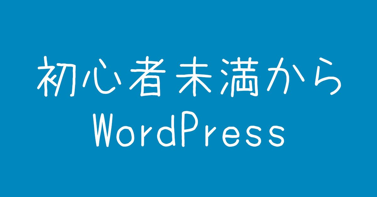 WordPressのコアファイルでPHP事始め-WordPressで始めるWebの世界