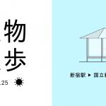 建物散歩 新宿駅から国立新美術館へ