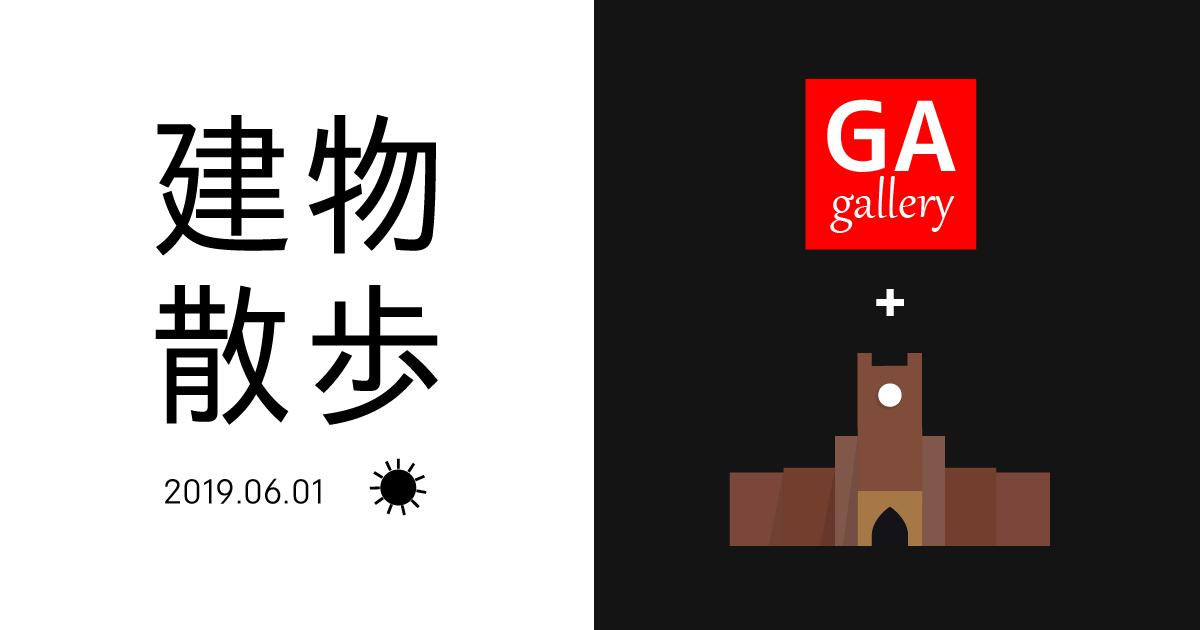 建物散歩 GA gallery + 隈研吾氏公開講義